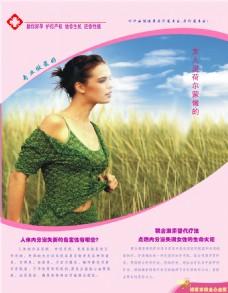 女性健康知识普及展板