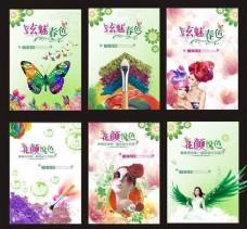 百货商场珠宝化妆节海报设计PSD素材