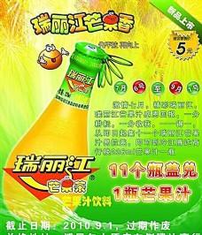 饮料 海报 分层PSD_04