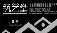投资管理贸易类 名片模板 CDR_2682