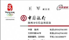 投资管理贸易类 名片模板 CDR_2661