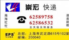 汽车运输类 名片模板 CDR_5166