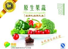 蔬菜水果包装设