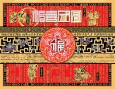 福喜团圆传统月饼包装