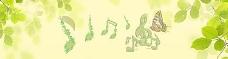 绿树 蝴蝶音符 背景banner