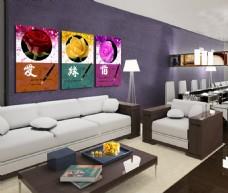 客厅花朵文字装饰画