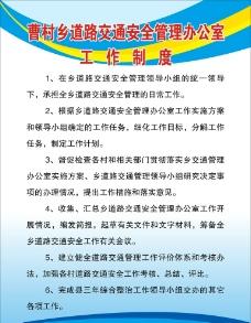 曹村乡道路交通安全管理办公室工图片