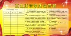 北冶村党务公开栏图片