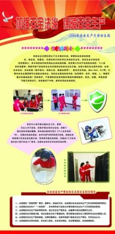 安全生产月展板图片