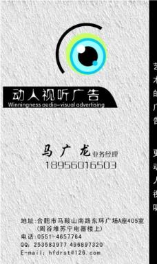 创意广告公司名片图片