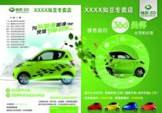 知豆电动车 宣传单图片