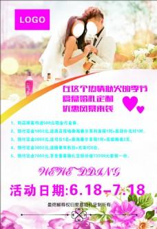 婚礼活动展架单页
