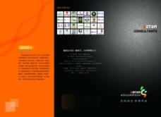 品牌文化三折页