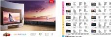 TCL彩电2015新品宣传单页图片