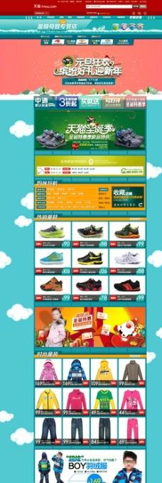 童鞋首页图片
