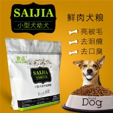 小型犬幼犬专用粮