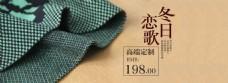 冬日恋歌淘宝女装海报