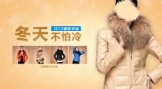淘宝冬季羽绒服促销