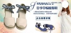 淘宝夏季凉鞋海报图