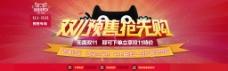 双11/12预售预热活动海报PSD手机端