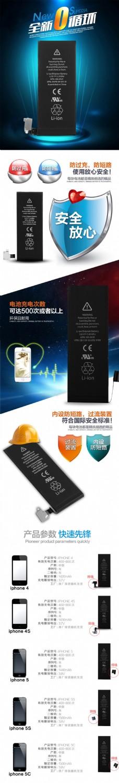 PSD苹果iPhone电池详情页