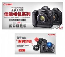 淘宝数码相机促销海报