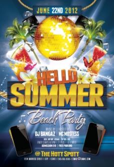 夏季智能手机促销畅玩暑假促销海报