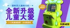 塑料格斗机投币游戏机儿童格斗机