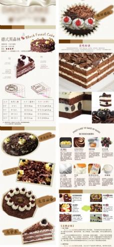 巧克力蛋糕详情页