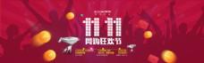 京东双十一海报