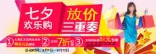 七夕欢乐购海报设计