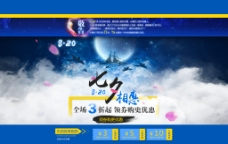 淘宝天猫七夕情人节促销活动海报