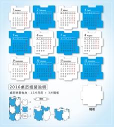 2016拼图桌历
