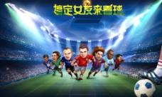 足球场海报