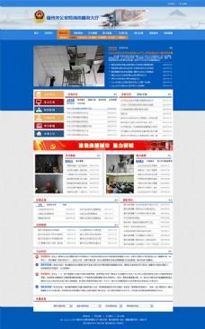 蓝色企业网站