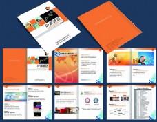企业社区画册模板