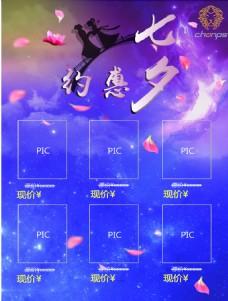 七夕星空浪漫促销海报
