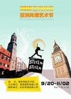 亚洲风情艺术节宣传海报