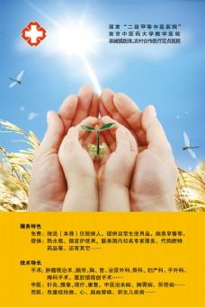 中医院大学广告创意海报PSD素材