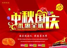 创意中秋国庆节日活动海报