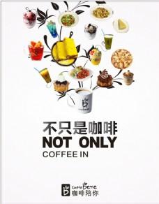 不只是咖啡