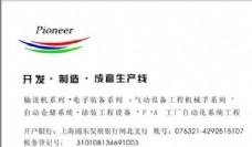 汽车运输类 名片模板 CDR_5130