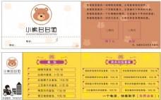 小熊送餐卡图片