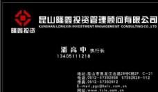 投资管理贸易类 名片模板 CDR_2688