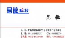 网络科技类 名片模板 CDR_2944