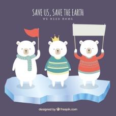拯救我们,拯救地球