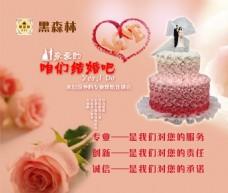 结婚蛋糕设计