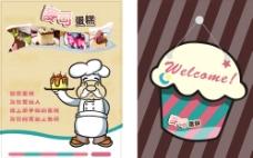 蛋糕DM单图片