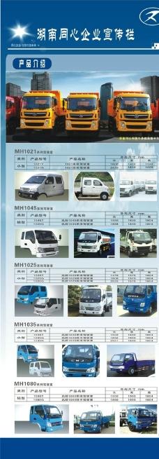车身产品介绍展架图片