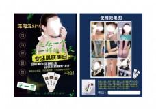 田七宣传单设计